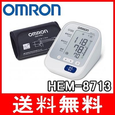 HEM-8713