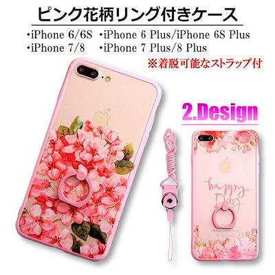 ad637123f4 【おまけ付き】iPhoneケース 花柄 デザイン iPhone6 6s Plus iPhone7 8 7Plus 8Plus