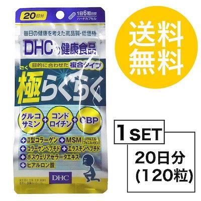【お試しサプリ】【送料無料】 DHC 極らくらく 20日分 (