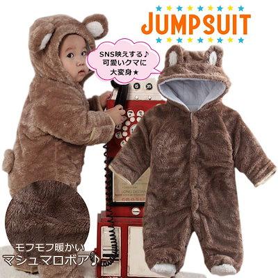3e2d57deaae75 くまさんジャンプスーツ ロンパース ベビー服 男の子 女の子 前開き おしゃれ つなぎ ベビー ベビー用品 かわいい