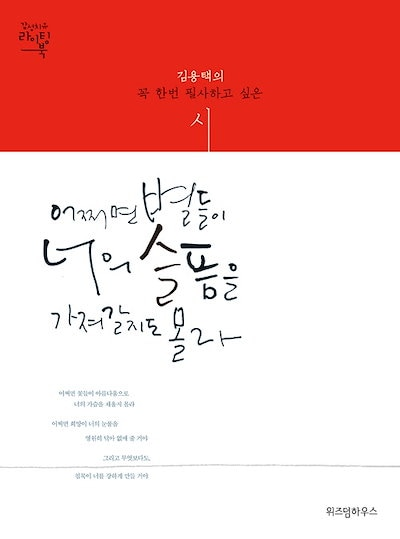 韓国 語 トッケビ