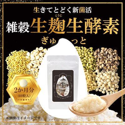 雑穀麹の生酵素 評価