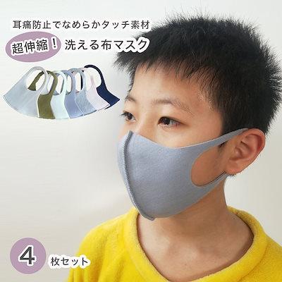 マスク 子供 冷 感