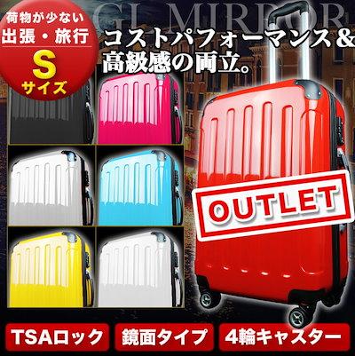 ca142f8dbd 【アウトレット】スーツケース キャリーケース 機内持ち込み可 小型1~3日用