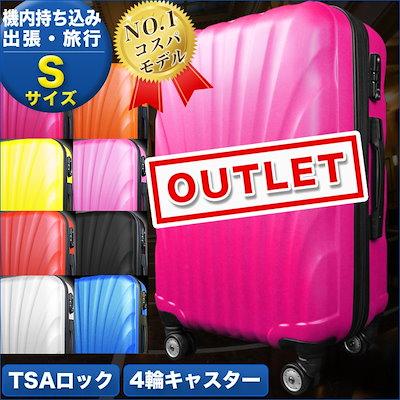 0b08233951 【アウトレット】スーツケース キャリーケース 機内持ち込み可 小型1~3日用 ...