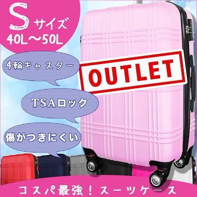 4fe59a9950 アウトレット スーツケース 機内持ち込み可 小型1-3日用 Sサイズ キャリーケース ...