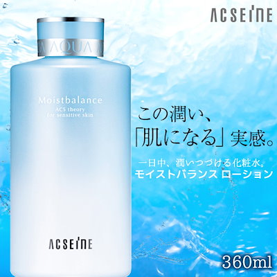 水 アクセーヌ 化粧