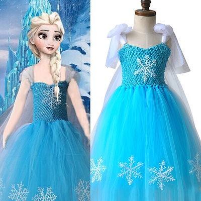 05ee981a5896f アナと雪の女王 エルザ ELSA ワンピース 子供ドレス 女児 女の子 Frozen エルサ 衣装 ハロウィン