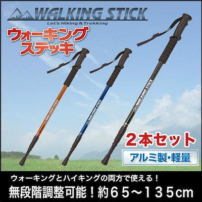0379cf63c2 【アルミ製軽量ウォーキングステッキ2本セット】トレッキングポール トレッキングステッキ ハイキング ウォーキング