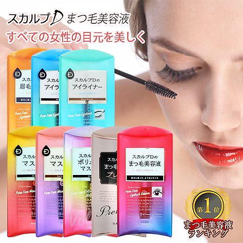 美容 スカルプ d 液 まつ毛