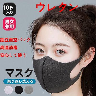 マスク 肌荒れ ウレタン