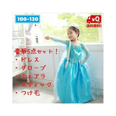 8fde2f3f2cb9c Qoo10  エルサ風 ドレス、ウィッグ、 ティアラ、...   おもちゃ・知育