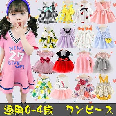 6d730ccaf5635 キッズ服 韓国子供服 花柄 ワンピース ドレス 入学式 女の子 卒園式 女の子