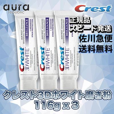 歯磨き粉 口コミ クレスト 【海外製・最強】ホワイトニング歯磨き粉の人気おすすめランキング6選 Besme [ベスミー]