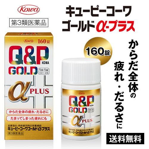 ゴールド キューピー a コーワ 【楽天市場】キューピーコーワ ゴールドA(180錠)【キューピー