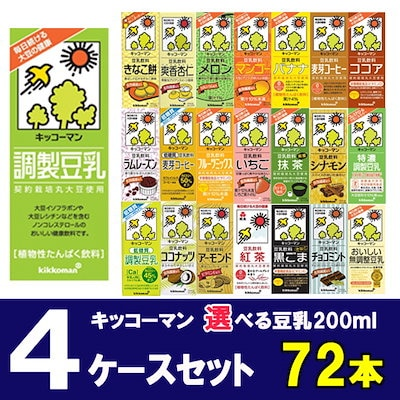Qoo10] キッコーマン豆乳飲料 選べる豆乳 200 : 飲料