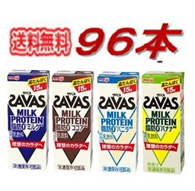 ミルク プロテイン ザバス 【評判まとめ】明治「ザバス(SAVAS) ミルクプロテイン