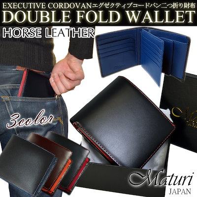 e801a3a80a14 コードバン レザー 財布 メンズ Maturi マトゥーリ エグゼクティブ コードバン 二つ折り財布 ランキング ブランド 小銭