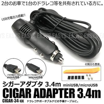 778d07981f シガーアダプタ 3.4m miniUSB microUSB ドライブレコーダー ケーブル 充電 端子 12V 24V 5V 2A