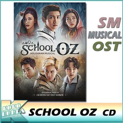 シャイニー国内発送 / School OZ OST / SM / ミュージカル / TVXQ / EXO / SHINee / f(x) /  チャンミン / キー / ルナ / スホ / シウミン / サントラ