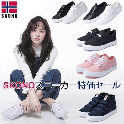 スコノ[SKONO] スニーカー 韓国の人気ブランド スニーカー/ランニングシューズスポーツシューズ パンプス靴 k,pop Star  シューズアキクラシックスニーカー 靴
