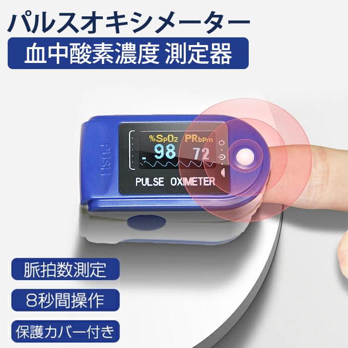 器 血液 測定 酸素 濃度