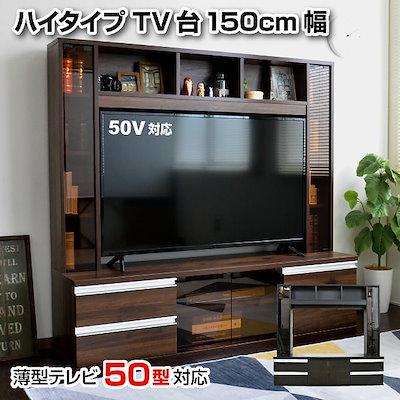 テレビ 台 ハイ タイプ