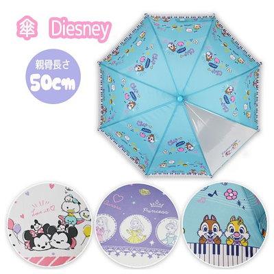 ディズニー 傘