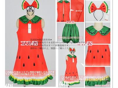 フルーツ 衣装 フルフル