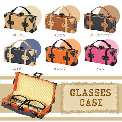 23169a51be Qoo10] トランク型メガネケース/サングラスケース... : 日用品雑貨
