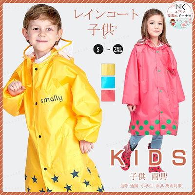 7d36d2cd630193 レインコート キッズ 子供 こども 小学生 雨具 通園 通学 リュック 梅雨 カッパ 動物