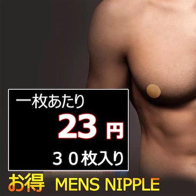 男性 用 ニップレス