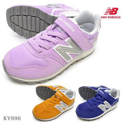 31dcdd3a528eb new balance ニューバランス KV996 BRY BYY BBY キッズ ジュニア 子供靴 スニーカー ローカット レースアップ 紐 ...