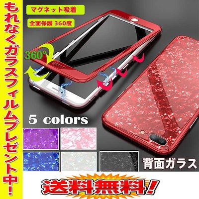 2338fcadde ネコポス送料無料 iPhoneX XS MAX XR ケース 貝殻調 磁石付き 360度フルカバー