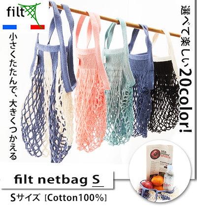 8d667dd94478 ネットバッグ S FILT フィルト 通販 メッシュバッグ Sサイズ 網バッグ 綿100% コットン