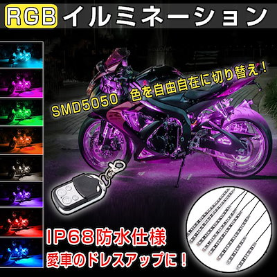 Led テープ バイク