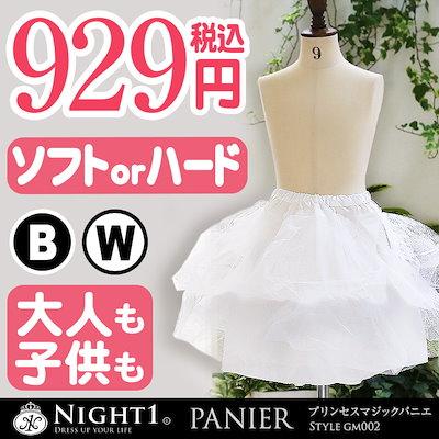 d369f21aa300e パニエ スカート ハード ソフト ふんわり ウエスト 調節可 子ども 子供 大人 キッズ ホワイト ブラック パーティードレス