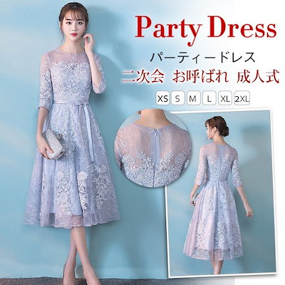 48fe623905536 パーティードレス 結婚式ドレス 袖あり ウエディングドレス レース 大きいサイズ 大人 可愛い 上品 お呼ばれ