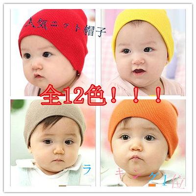 3a89306fe90ac0 ビーニー☆子供帽子 ベビー帽子 キッズ帽子 新生児帽子 ベビー ニット帽 ベビー 帽子