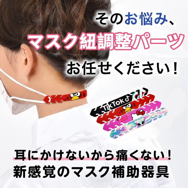 ひも ない マスク 痛く マスクのゴム紐で耳が痛くならない方法は?痛くなる原因はなに?