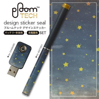 プルームテック ploom tech バッテリー スティック 専用スキンシール USB充電器 カバー ケース 保護 フィルム ステッカー デコ  アクセサリー 電子たばこ タバコ デザイン 0101