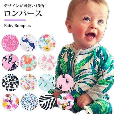 53629687e768e ベビー ロンパース ベビー服 男の子 女の子 カバーオール パジャマ ベビー服 肌着 前開き 幼児 赤ちゃん 長袖 キッズ かわいい