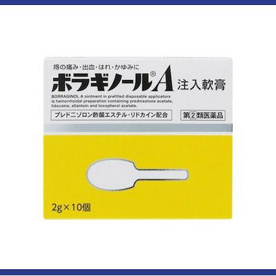 注入 ボラギノール 軟膏 a ボラギノールA(黄色)とボラギノールM(緑)の違いとその使い分け|おすすめの市販薬を最速で選ぶ