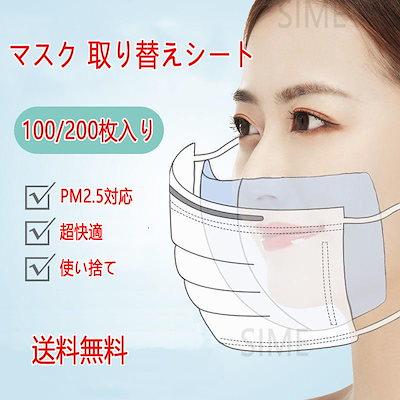 快適 マスク シート