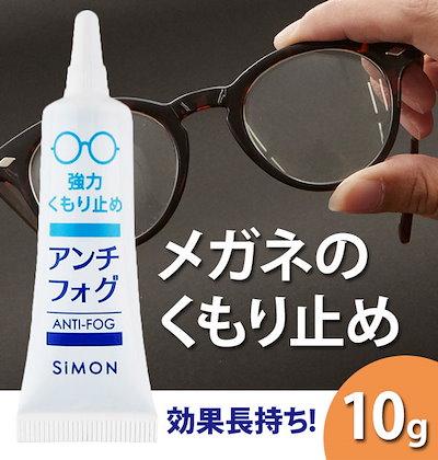 眼鏡 曇り 止め