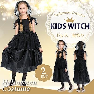 c5314f0a76e93 メール便送料無料 短納期 ハロウィン 衣装 子供 女の子 コスプレ 魔女 吸血鬼 バンパイア ヴァンパイア ウィッチ
