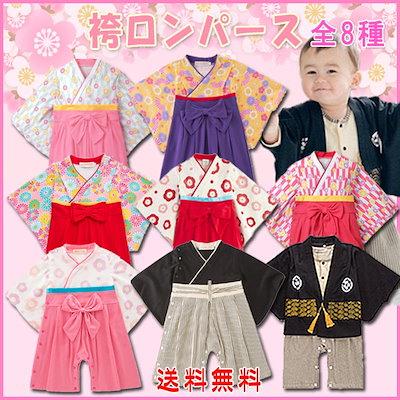 5f788b25db2aa  メール便送料無料 袴ロンパース 着物 ベビー服   子供服 衣装 赤ちゃん 女の子 ...