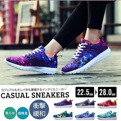 ランニングシューズ ジョギングシューズ 男女兼用 スニーカー レディース メンズ 22.5cm~28cm 靴 軽量 衝撃緩和 クッション ジュニア  運動靴 軽い 高品質 sneaker 人気