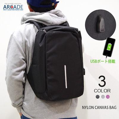 1ed10a64a2 リュックサック デイパック バッグパック メンズ リュック 男女兼用 バッグで携帯充電 USBポート搭載
