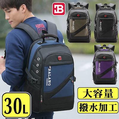 b36ce162f6 リュックサック バックパック メンズ 旅行リュック ビジネスバッグ ビジネスリュック メンズ 30L PC収納 男女